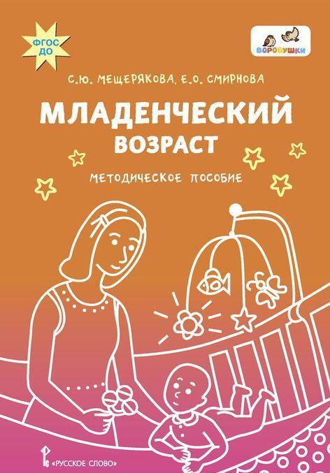 Mladencheskij vozrast | Mescherjakova Sofja Jurevna, Smirnova Elena Olegovna