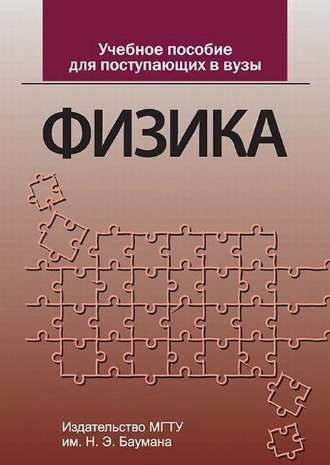 Fizika. Uchebnoe posobie dlja postupajuschikh v vuzy | Lutsenko Aleksandr Jurevich