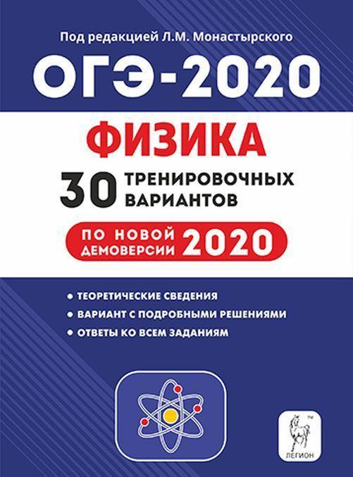 OGE-2020. Fizika. 9 klass. 30 trenirovochnykh variantov