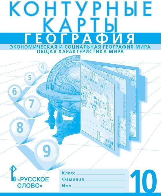 Geografija. 10 klass. Ekonomicheskaja i sotsialnaja geografija mira. Obschaja kharakteristika mira. Konturnye karty