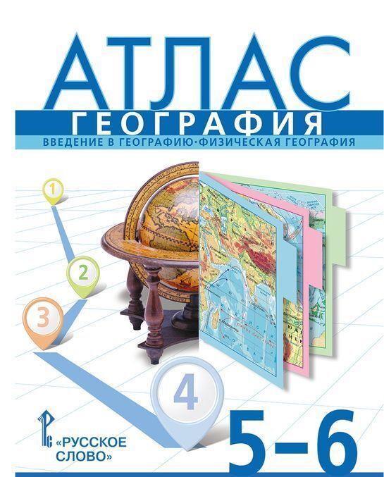 Geografija. 5-6 klassy. Vvedenie v geografiju. Fizicheskaja geografija. Atlas | Domogatskikh Evgenij Mikhajlovich, Bannikov Sergej Valerevich