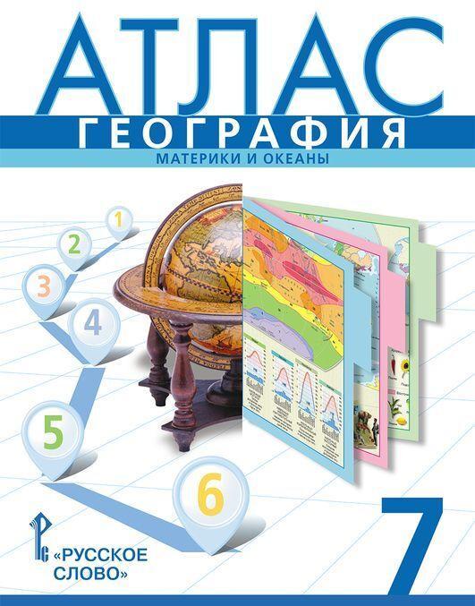 Geografija. 7 klass. Materiki i okeany. Atlas | Domogatskikh Evgenij Mikhajlovich, Bannikov Sergej Valerevich