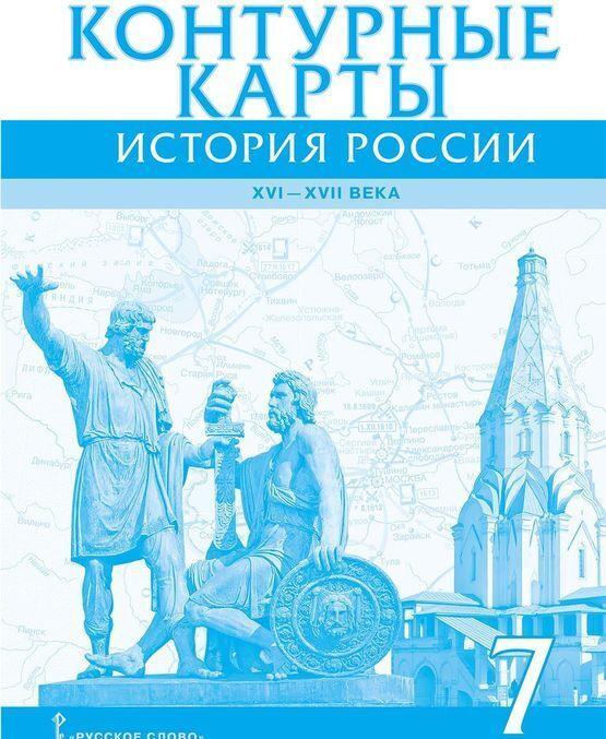 Istorija. 7 klass. Istorija Rossii XVI – XVII veka. Konturnye karty | Lukin Pavel Vladimirovich