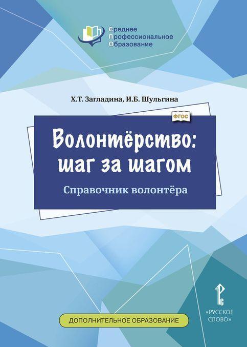 Volonterstvo. Shag za shagom. Bloknot volontera | Zagladina Khmajra Timofeevna, Shulgina Irina Borisovna