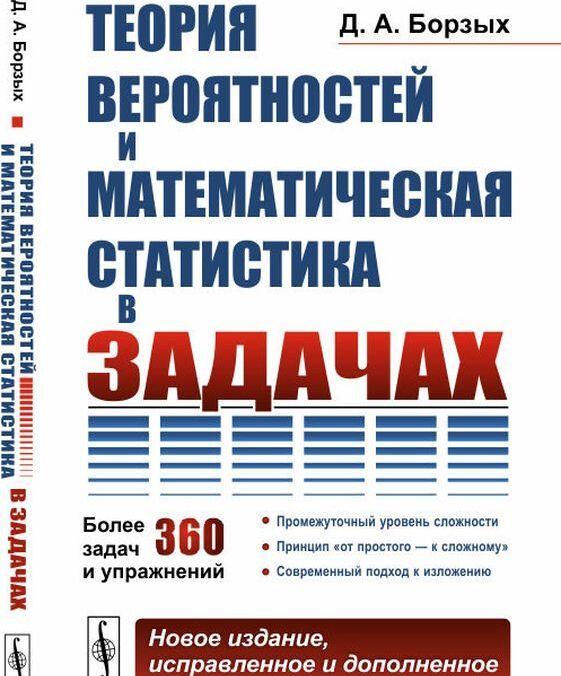 Teorija verojatnostej i matematicheskaja statistika v zadachakh. Bolee 360 zadach i uprazhnenij | Borzykh Dmitrij Aleksandrovich