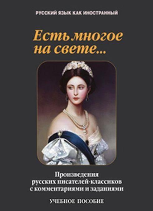 Est mnogoe na svete… Proizvedenija russkikh pisatelej-klassikov s kommentarijami i zadanijami. Uchebnoe posobie