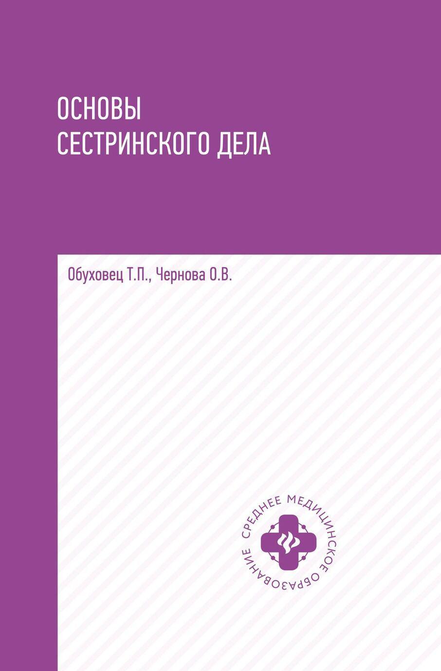 Osnovy sestrinskogo dela. Uchebnoe posobie | Obukhovets Tamara Pavlovna, Chernova Olga Vasilevna