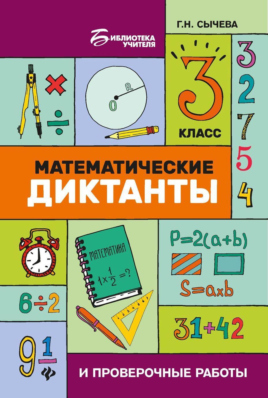 Matematicheskie diktanty i proverochnye raboty. 3 klass | Sycheva Galina Nikolaevna