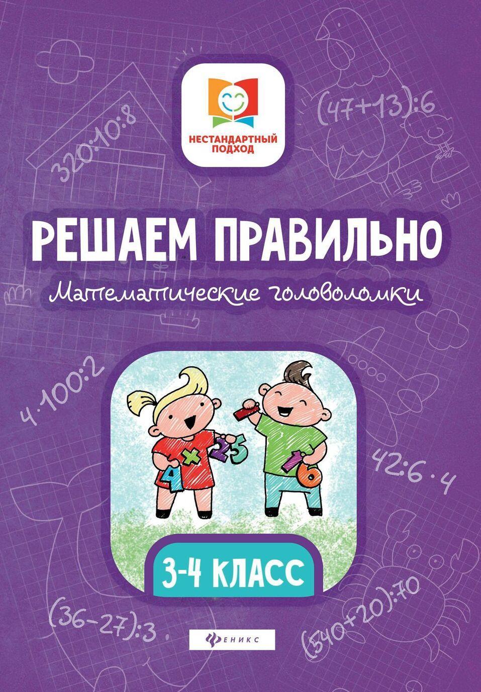 Reshaem pravilno. Matematicheskie golovolomki. 3-4 klass | Burjak Marija Viktorovna