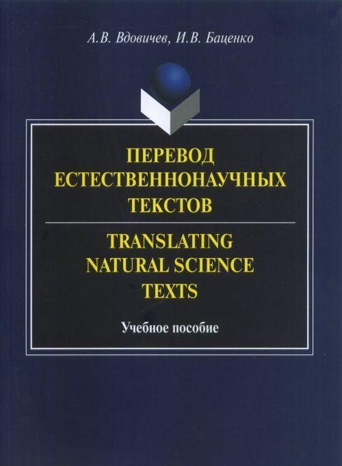 Translating Natural Science Texts / Perevod estestvennonauchnykh tekstov. Uchebnoe posobie | Vdovichev Aleksej Vladimirovich, Batsenko Irina Vladimirovna