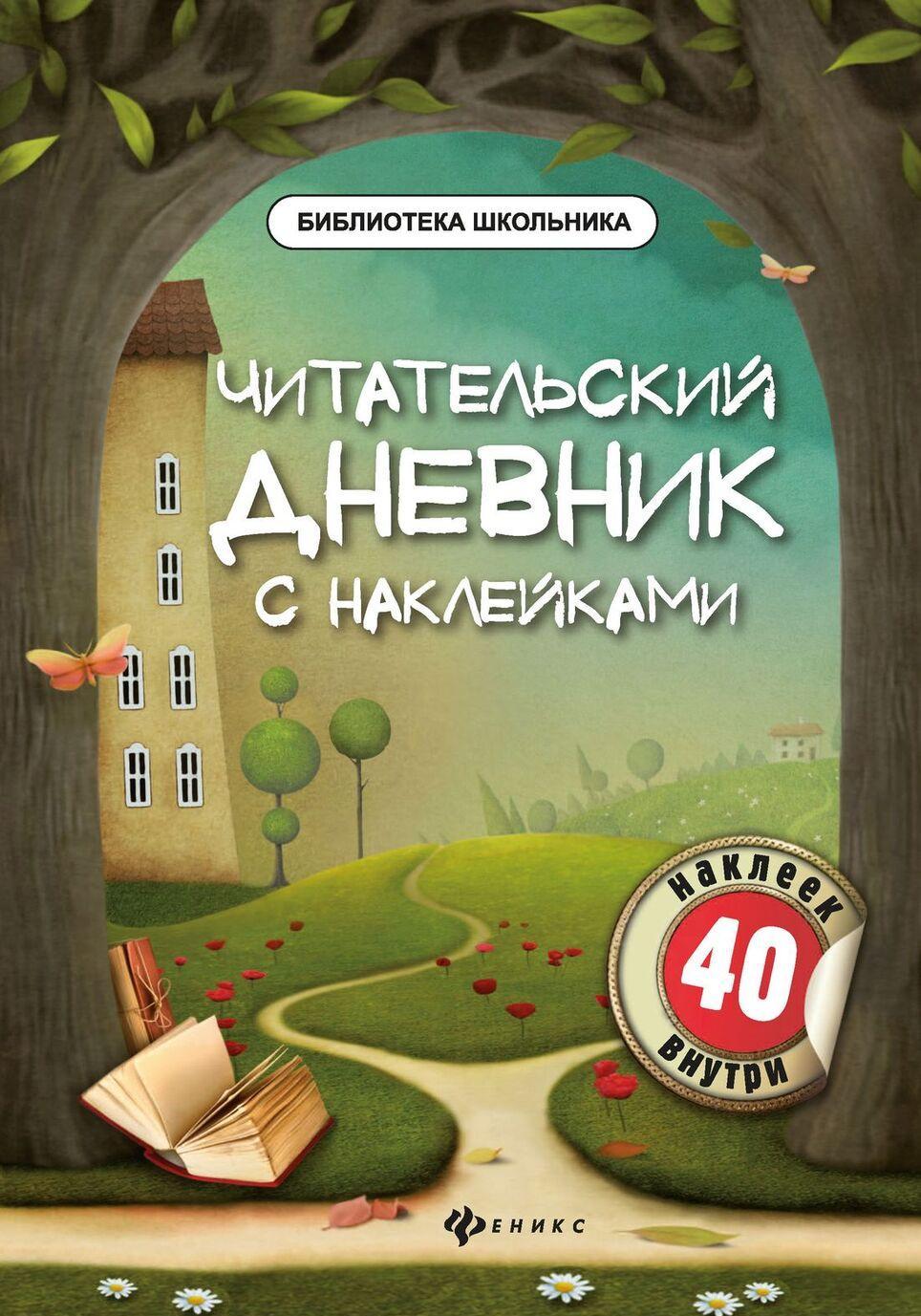 Chitatelskij dnevnik s naklejkami | Burjak Marija Viktorovna