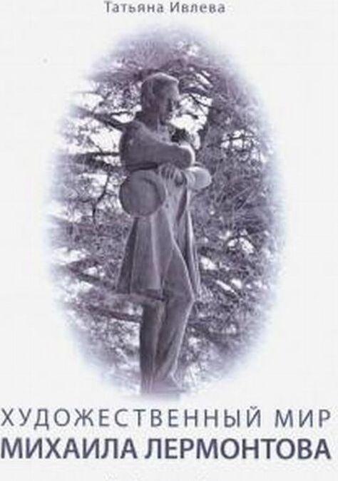 Khudozhestvennyj mir Mikhaila Lermontova. Uchebnoe posobie | Ivleva Tatjana Gennadevna