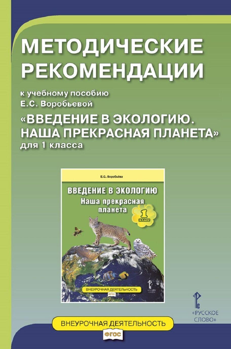 Metodicheskie rekomendatsii k uchebnomu posobiju E. S. Vorobevoj