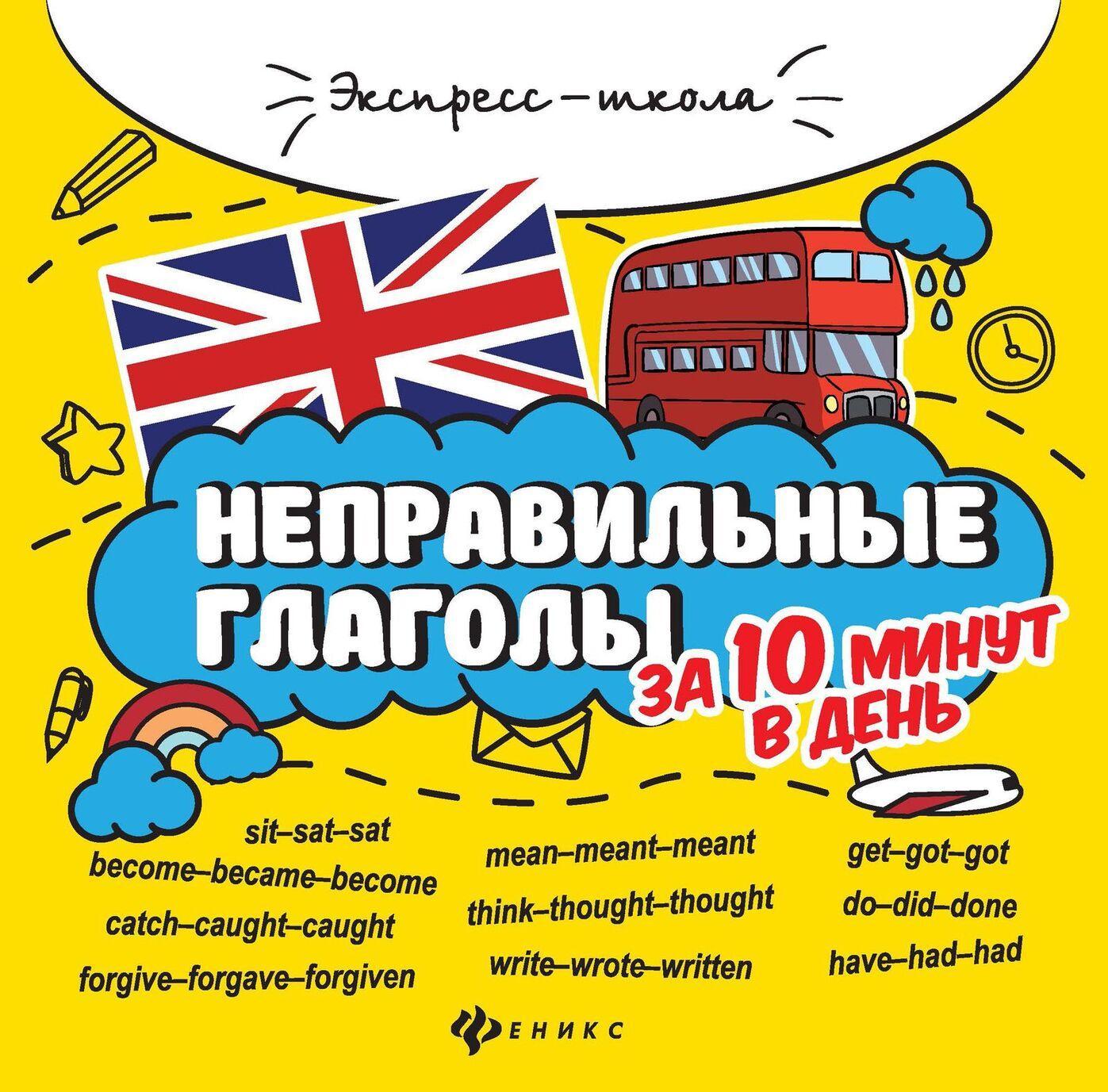 Nepravilnye glagoly za 10 minut v den | Bakhurova Evgenija Petrovna