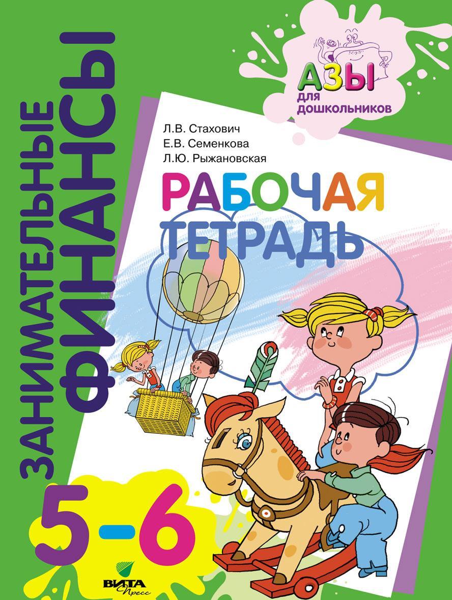 Zanimatelnye finansy. Rabochaja tetrad | Semenkova Ekaterina Vladimirovna, Ryzhanovskaja Ljudmila Jurevna