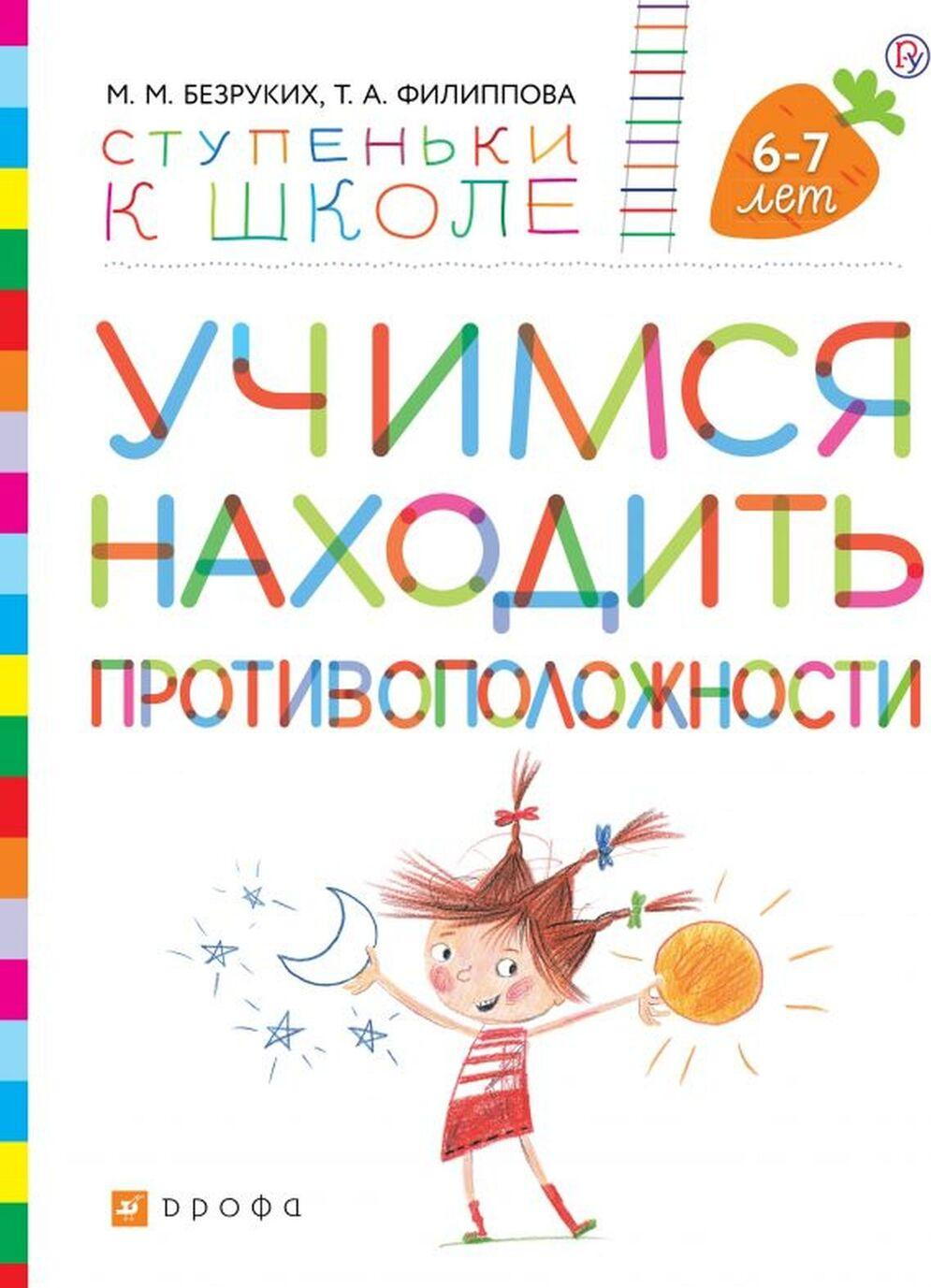 Uchimsja nakhodit protivopolozhnosti. Posobie dlja detej 6-7 let | Bezrukikh Marjana Mikhajlovna, Filippova Tatjana Andreevna