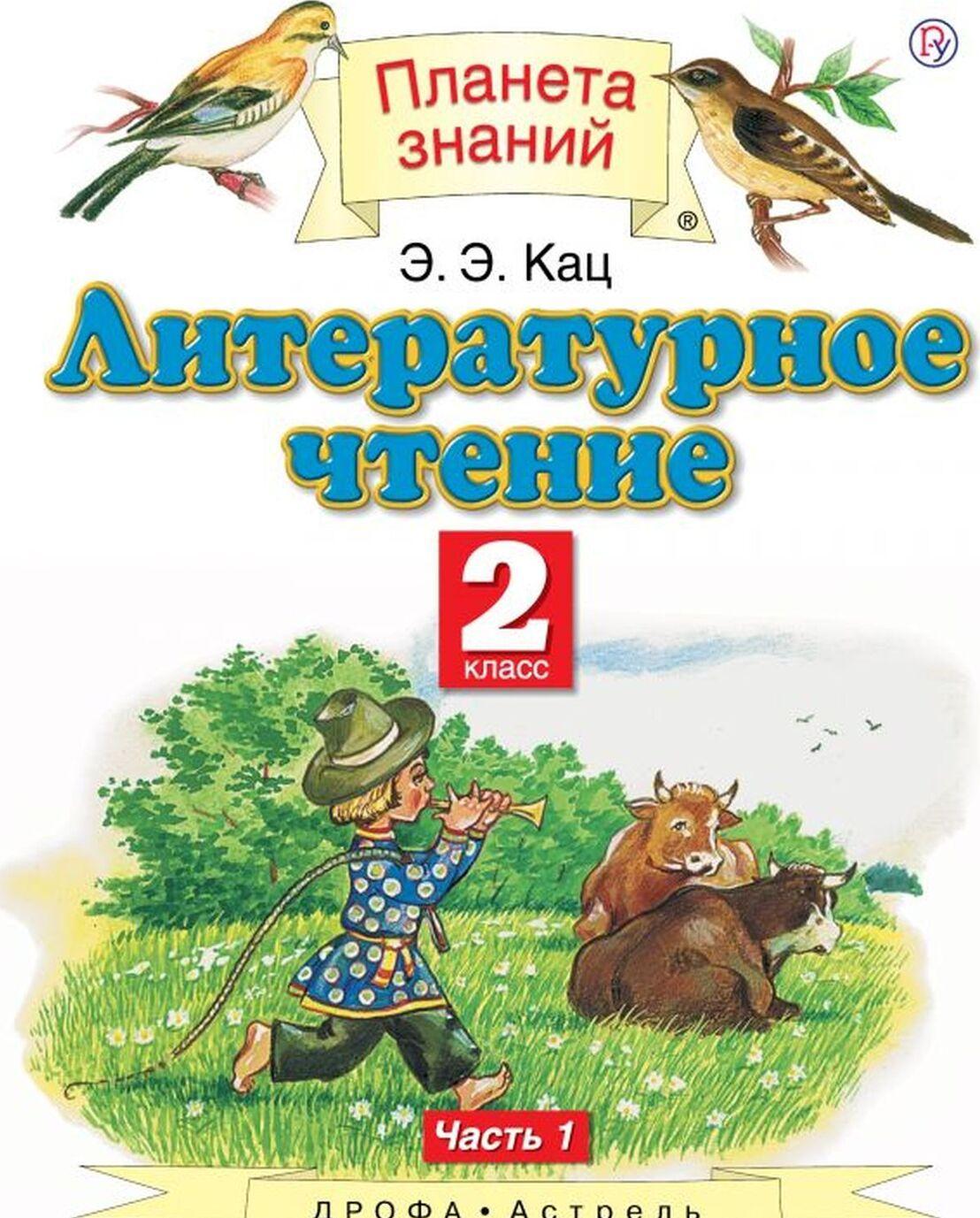 Literaturnoe chtenie. 2 klass. Uchebnik. V 2-kh chastjakh. Chast 1