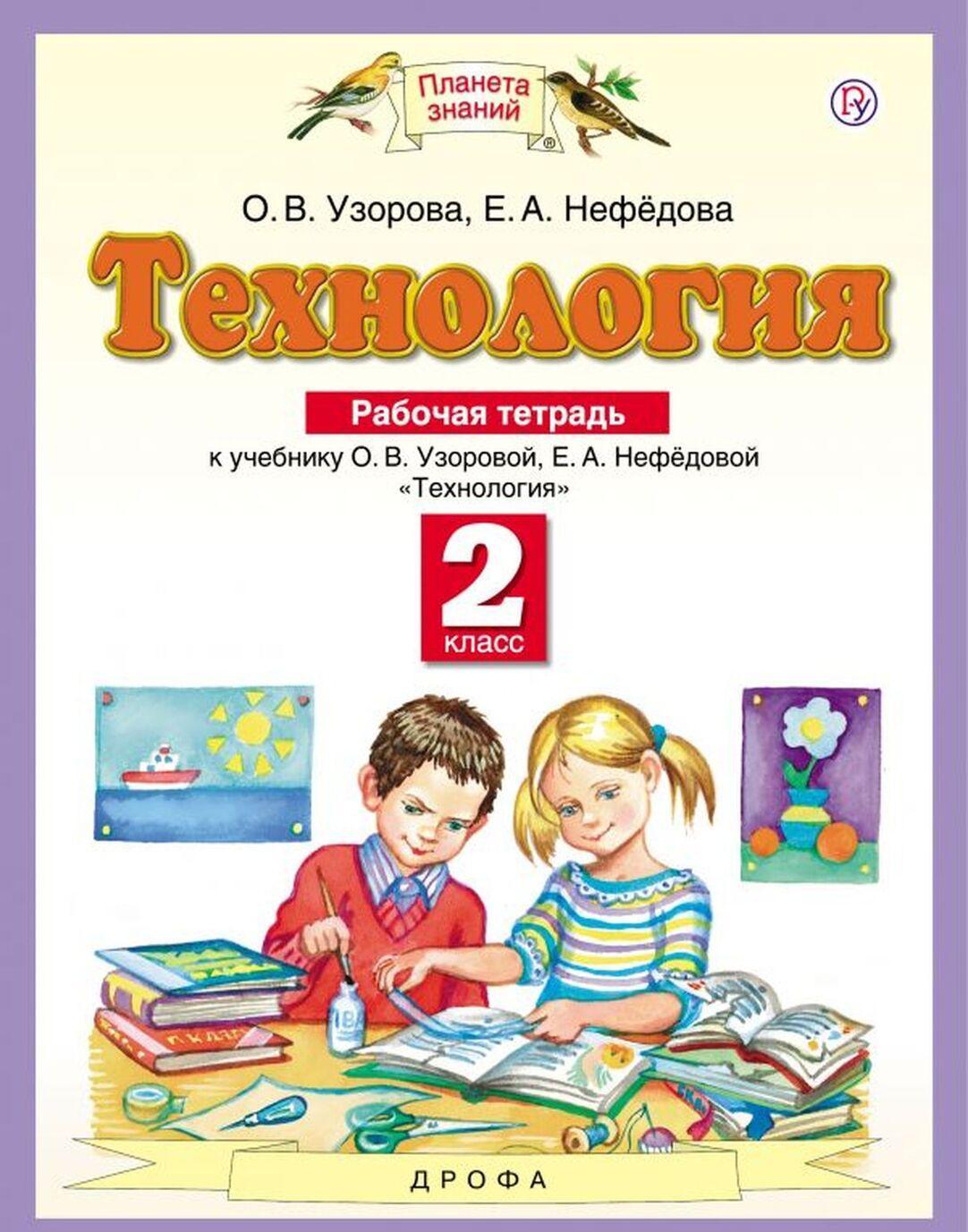 Tekhnologija. 2 klass. Rabochaja tetrad. K uchebniku O.V. Uzorovoj, E.A. Nefedovoj