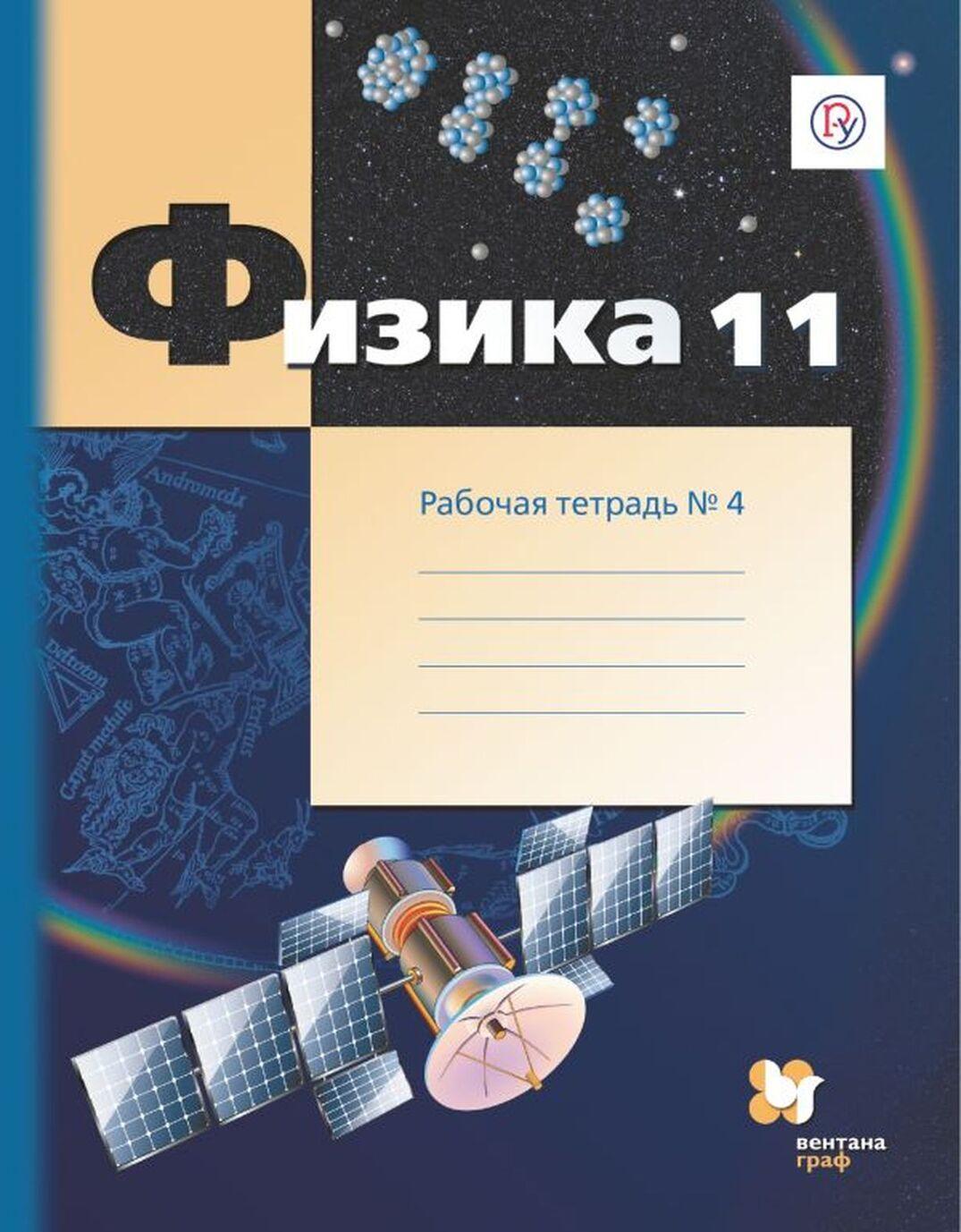 Fizika. 11 klass. Rabochaja tetrad. V 4-kh chastjakh. Chast 4 | Grachev Aleksandr Vasilevich, Bokov Pavel Jurevich