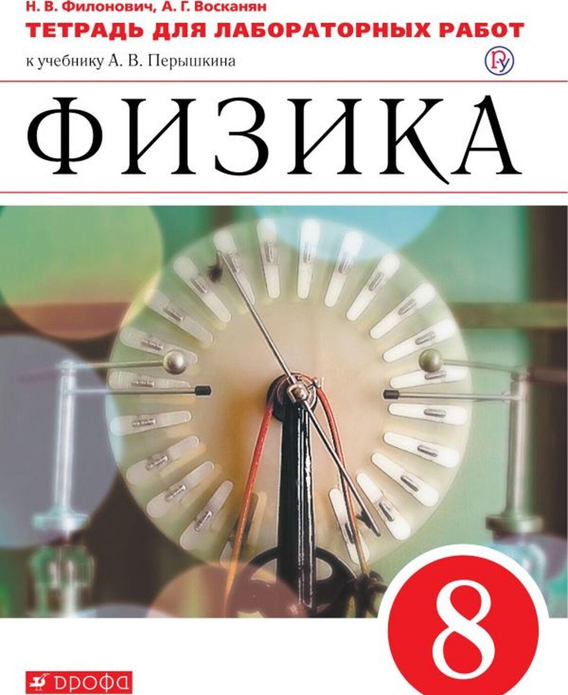 Fizika. 8 klass. Tetrad dlja laboratornykh rabot. K uchebniku A. V. Peryshkina | Filonovich Nina Vladimirovna, Voskanjan Albert Georgievich