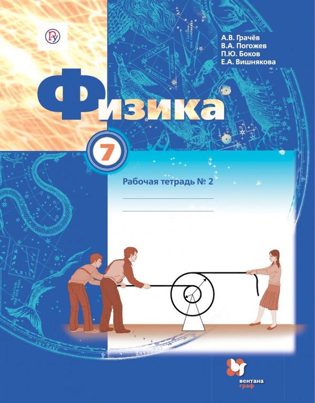 Fizika. 7klass. Rabochaja tetrad. V 2-kh chastjakh. Chast 2 | Grachev Aleksandr Vasilevich, Bokov Pavel Jurevich