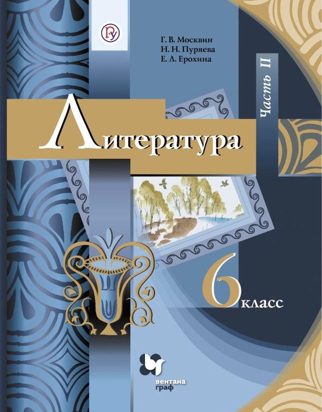 Literatura. 6 klass. Uchebnik. V 2-kh chastjakh. Chast 2 | Moskvin Georgij Vladimirovich, Purjaeva Nadezhda Nikolaevna