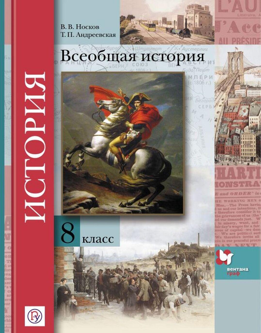 Vseobschaja istorija. 8klass. Uchebnik | Noskov Vladimir Vitalevich, Andreevskaja Tatjana Pavlovna