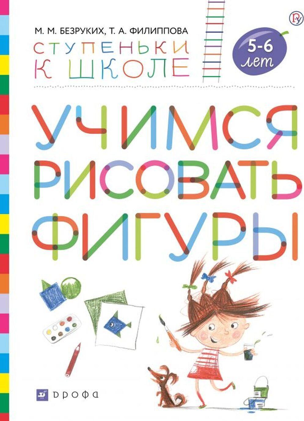Uchimsja risovat figury. Posobie dlja detej 5-6 let | Bezrukikh Marjana Mikhajlovna, Filippova Tatjana Andreevna