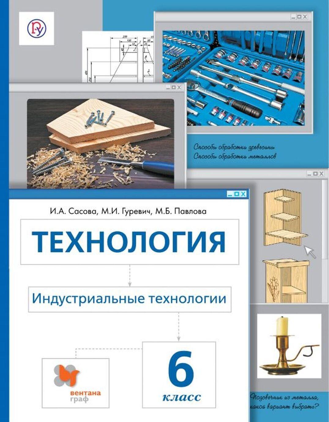 Tekhnologija. Industrialnye tekhnologii. 6klass. Uchebnik | Sasova Irina Abramovna, Pavlova Margarita Borisovna