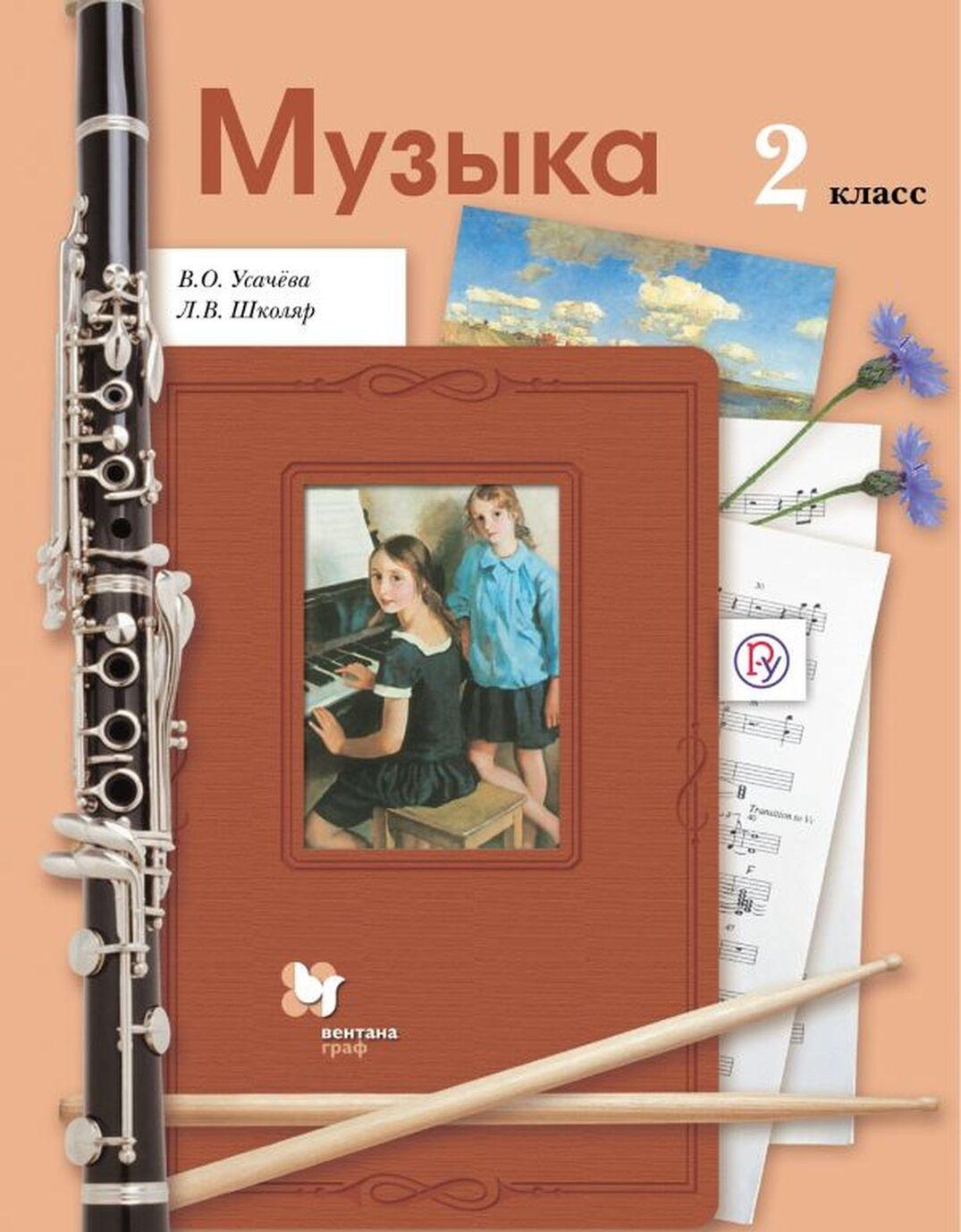 Muzyka. 2klass. Uchebnik | Usacheva Valerija Olegovna, Shkoljar Ljudmila Valentinovna