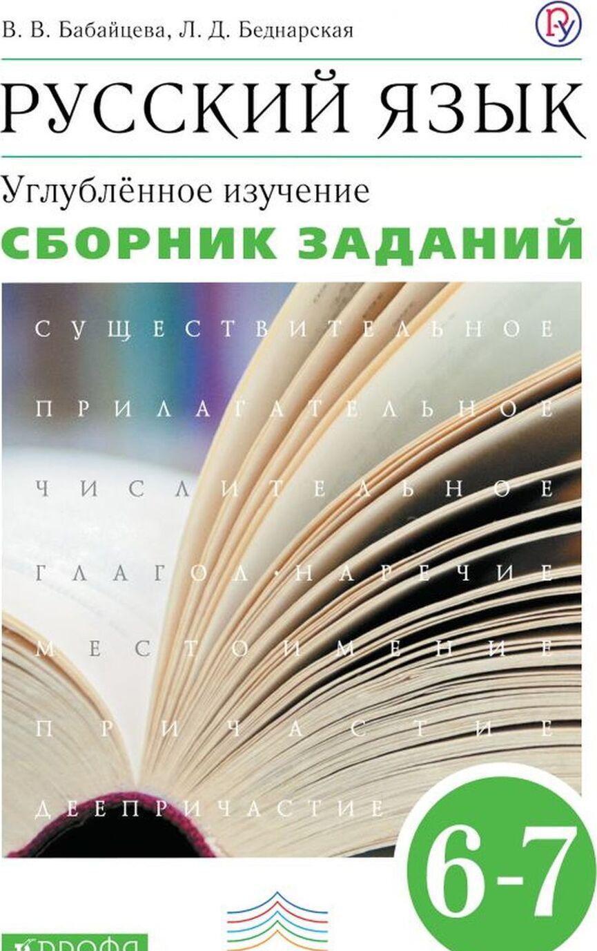 Russkij jazyk. 6-7 klassy. Sbornik zadanij | Babajtseva Vera Vasilevna, Bednarskaja Larisa Dmitrievna