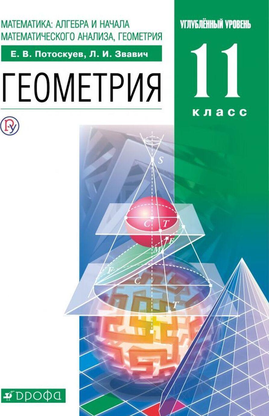 Geometrija. 11 klass. Uchebnik (+ zadachnik) | Potoskuev Evgenij Viktorovich, Zvavich Leonid Isaakovich