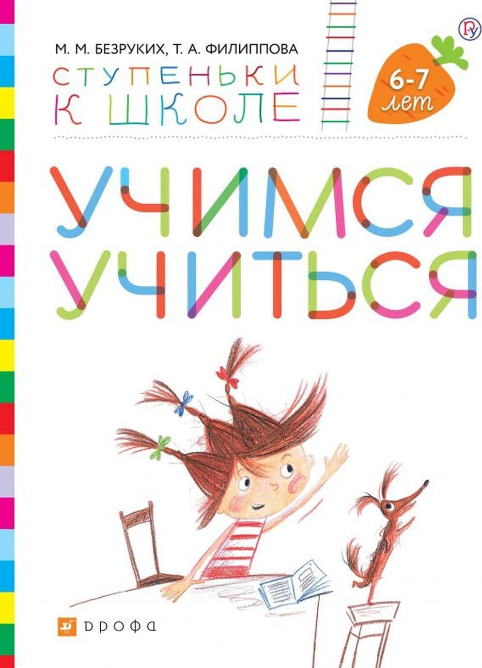 Uchimsja uchitsja. Posobie dlja detej 6-7 let (+ naklejki) | Bezrukikh Marjana Mikhajlovna, Filippova Tatjana Andreevna