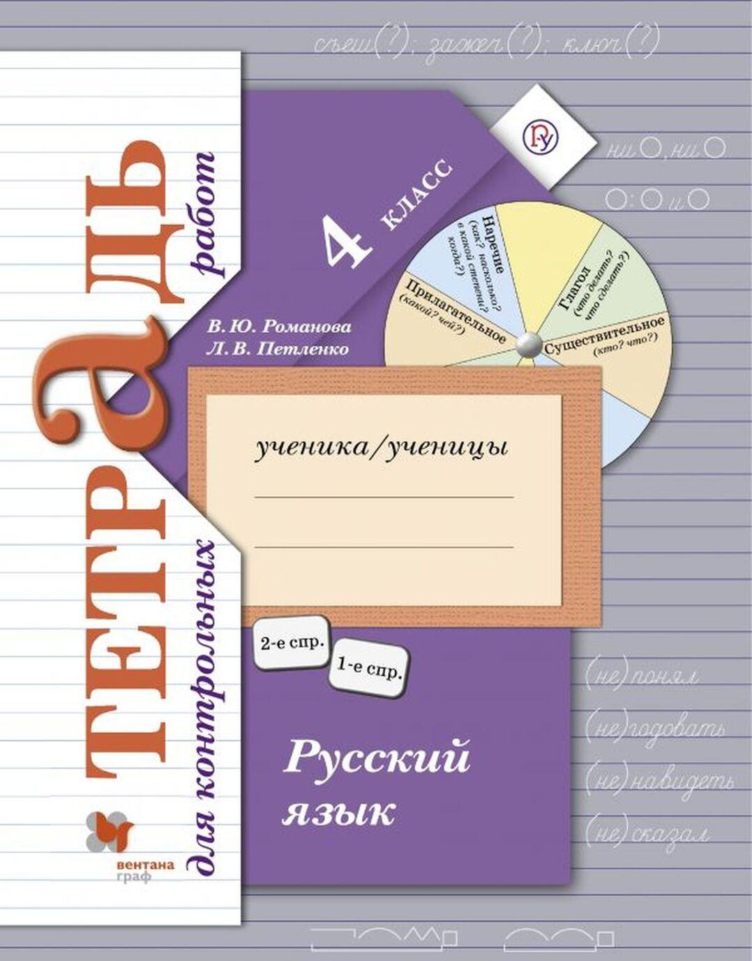 Russkij jazyk. 4 klass. Tetrad dlja kontrolnykh rabot | Romanova Vladislava Jurevna, Petlenko Lidija Vladimirovna