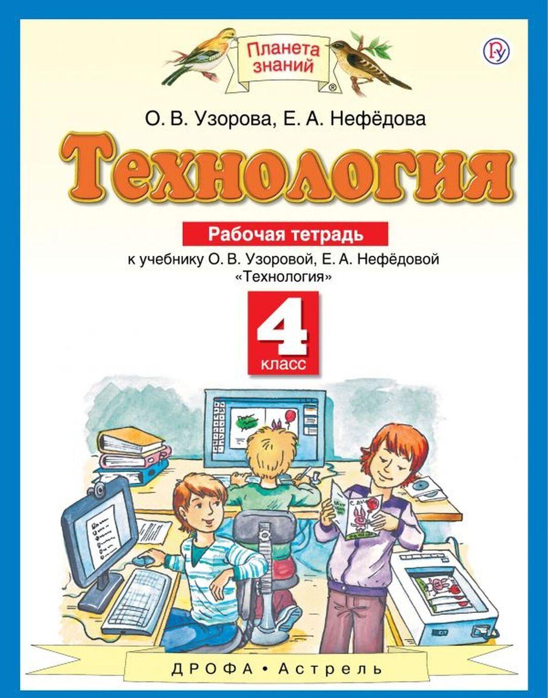 Tekhnologija. 4 klass. Rabochaja tetrad. K uchebniku O.V. Uzorovoj, E.A. Nefedovoj