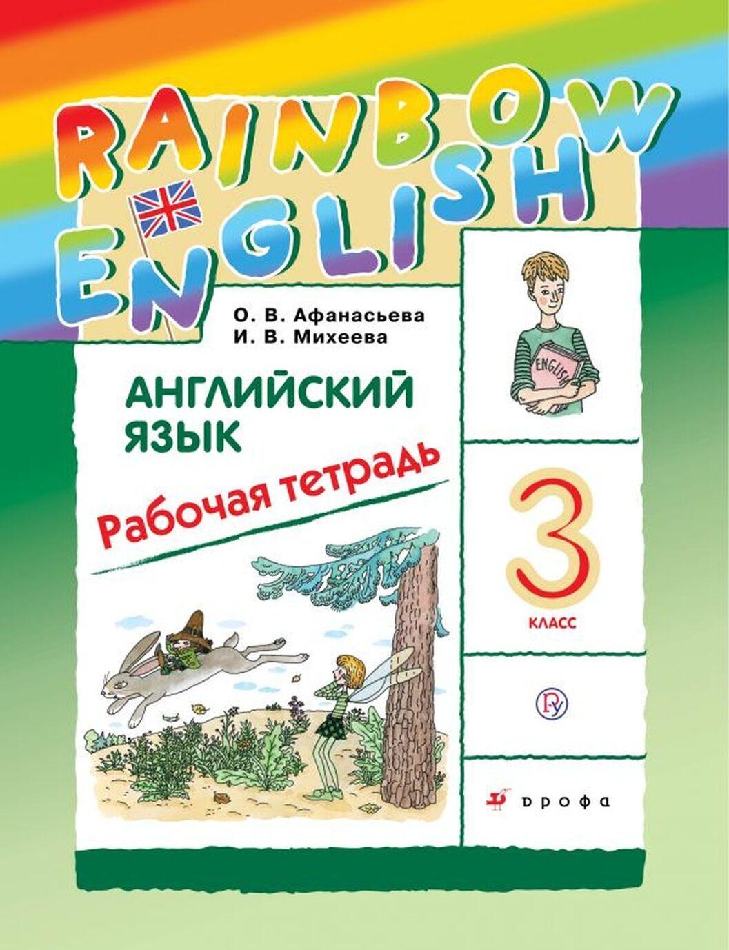 Anglijskij jazyk. 3 klass. Rabochaja tetrad | Afanaseva Olga Vasilevna, Mikheeva Irina Vladimirovna