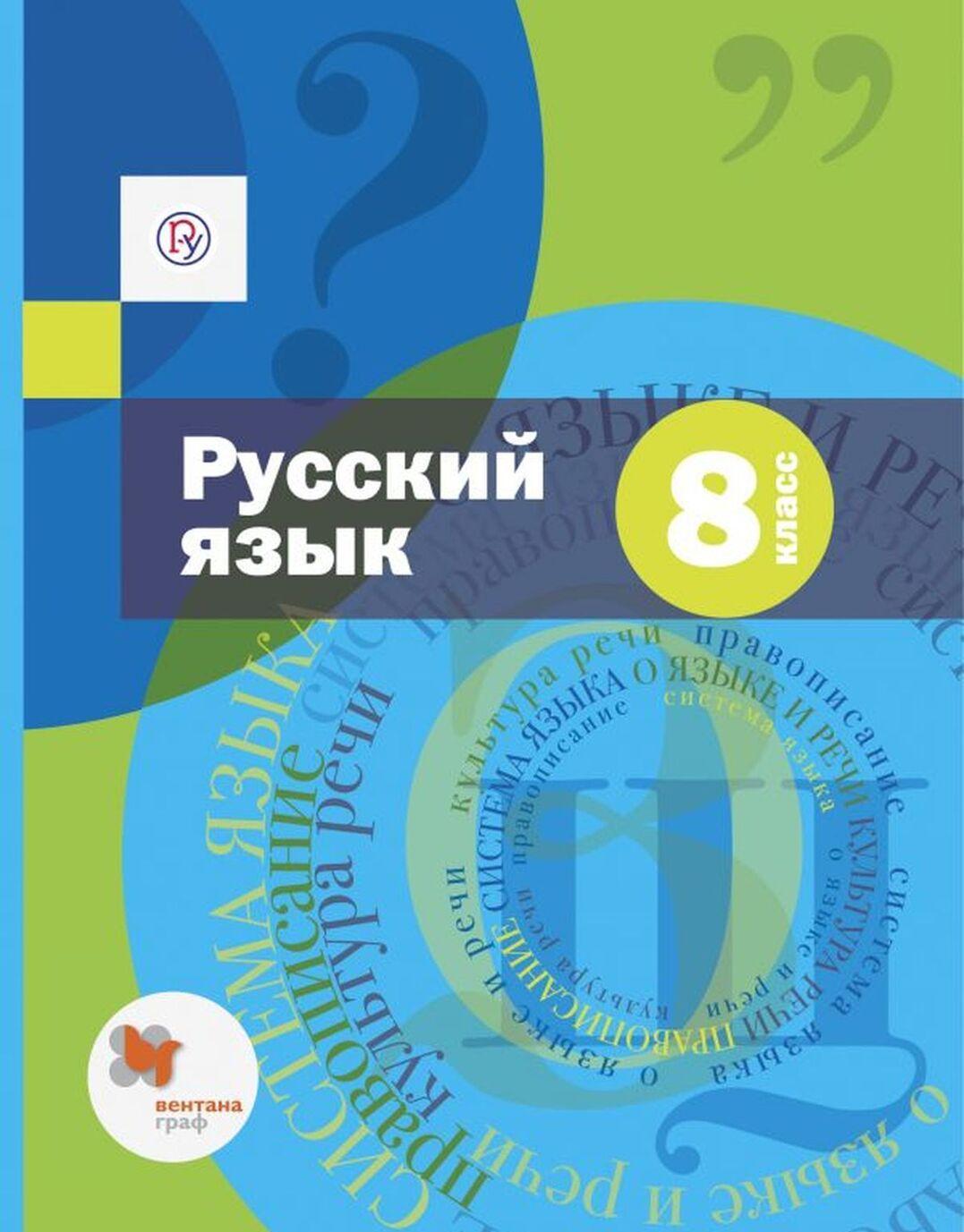 Russkij jazyk. 8 klass. Uchebnik (+ prilozhenie) | Shmelev Aleksej Dmitrievich, Kustova Galina Ivanovna