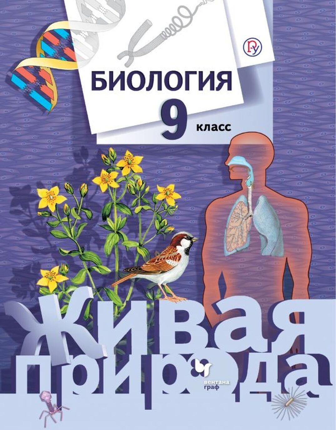 Biologija. 9 klass. Uchebnik | Sukhova Tamara Sergeevna, Sarycheva Natalija Jurevna