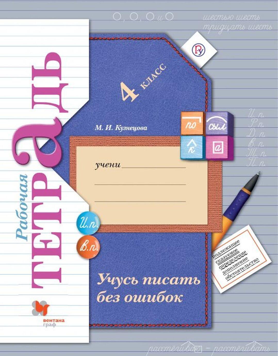 Uchus pisat bez oshibok. 4klass. Rabochaja tetrad | Kuznetsova Marina Ivanovna