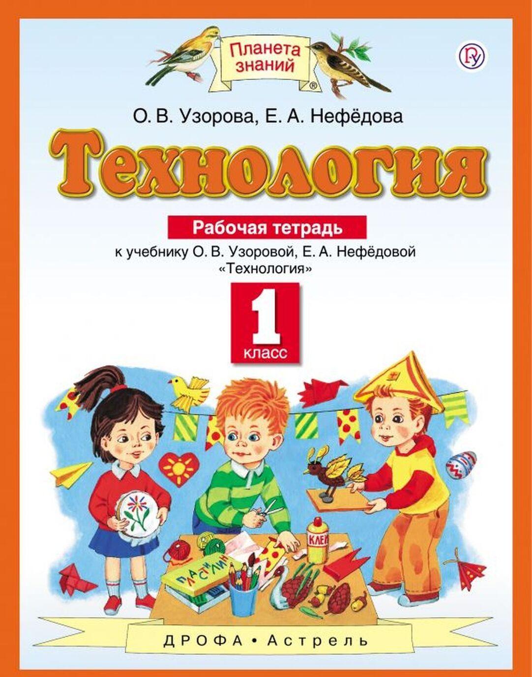 Tekhnologija. 1 klass. Rabochaja tetrad. K uchebniku O. V. Uzorovoj, E. A. Nefedovoj