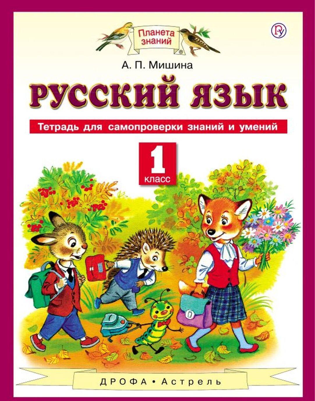 Russkij jazyk. 1 klass. Tetrad dlja samoproverki znanij i umenij | Mishina Alevtina Petrovna