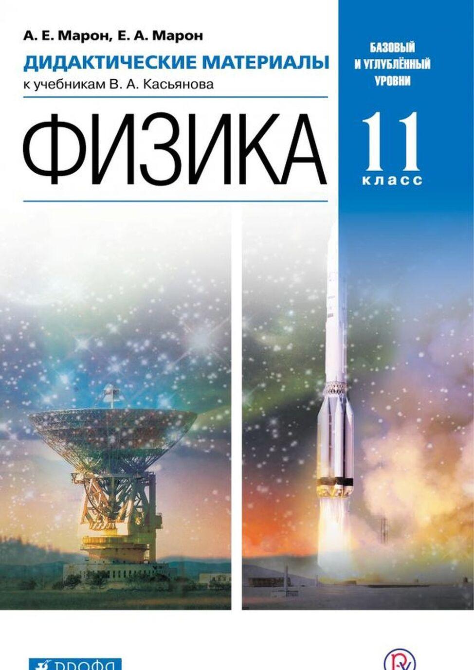 Fizika. 11 klass. Didakticheskie materialy. K uchebnikam V. A. Kasjanova | Maron Evgenij Abramovich, Maron Abram Evseevich