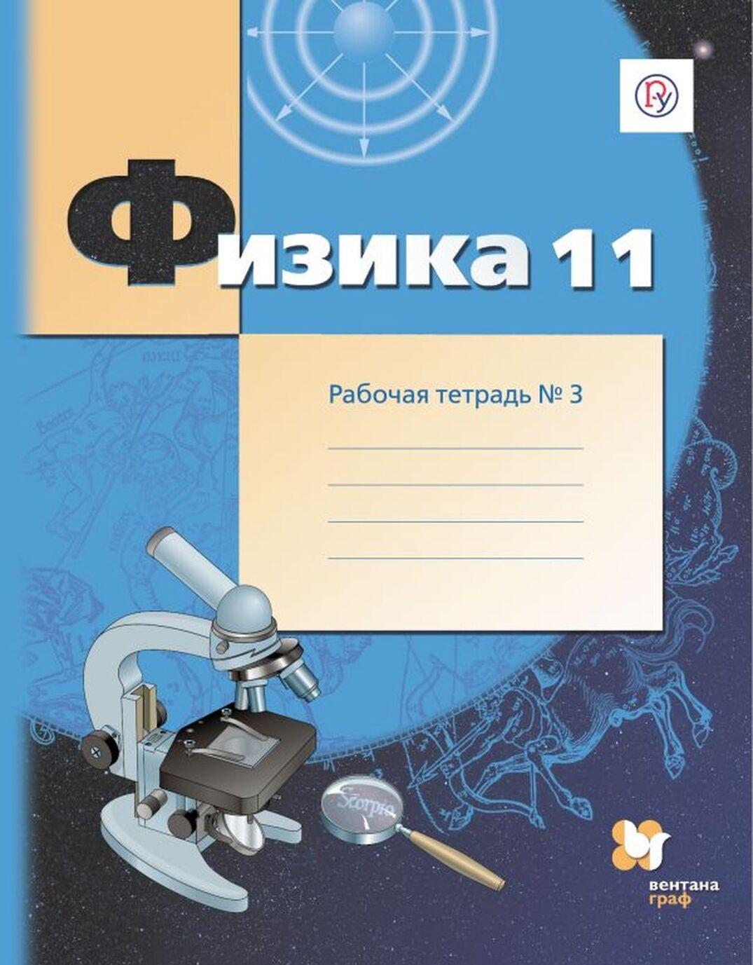 Fizika. 11 klass. Rabochaja tetrad. V 4-kh chastjakh. Chast 3 | Grachev Aleksandr Vasilevich, Bokov Pavel Jurevich