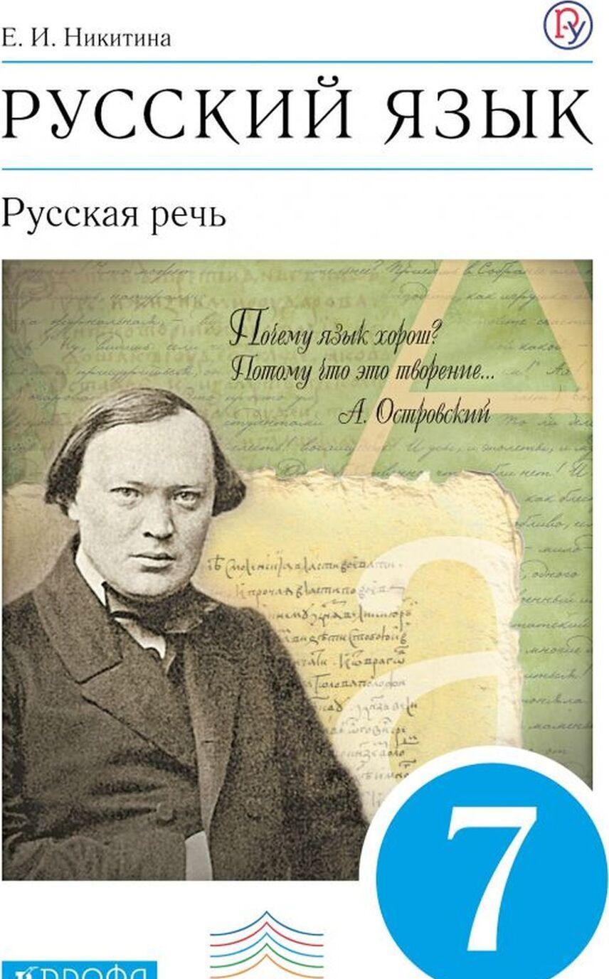Russkij jazyk. Russkaja rech. 7 klass. Uchebnik | Nikitina Ekaterina Ivanovna