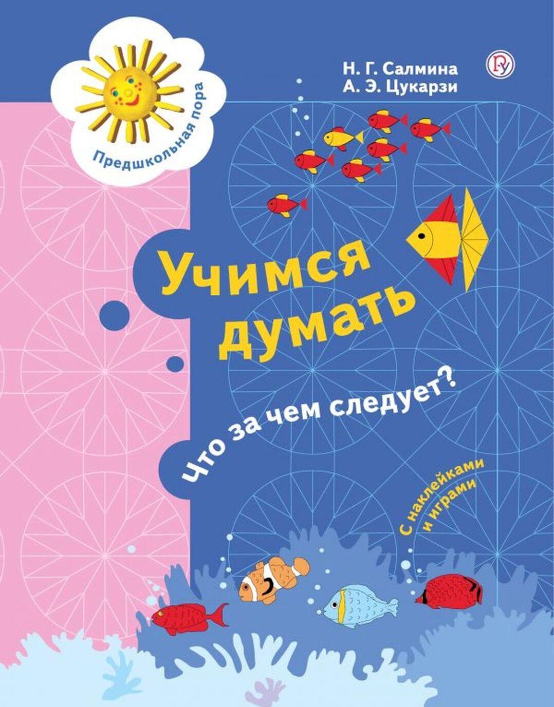 Uchimsja dumat. Chto za chem sleduet? (+ naklejki) | Salmina Nina Gavrilovna, Tsukarzi Anna Eduardovna