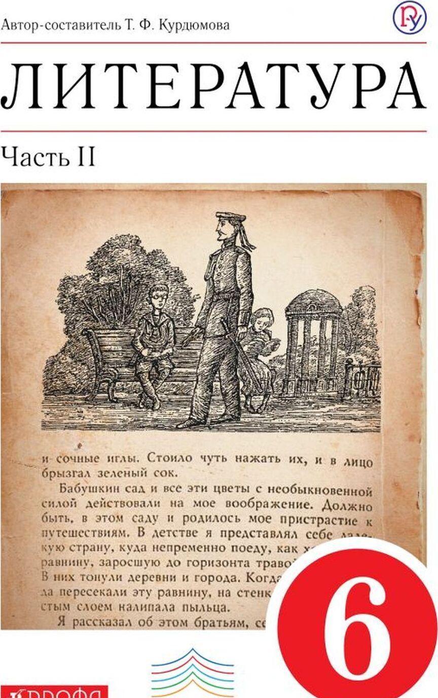 Literatura. 6 klass. Uchebnik. V 2-kh chastjakh. Chast 2 | Kurdjumova Tamara Fedorovna