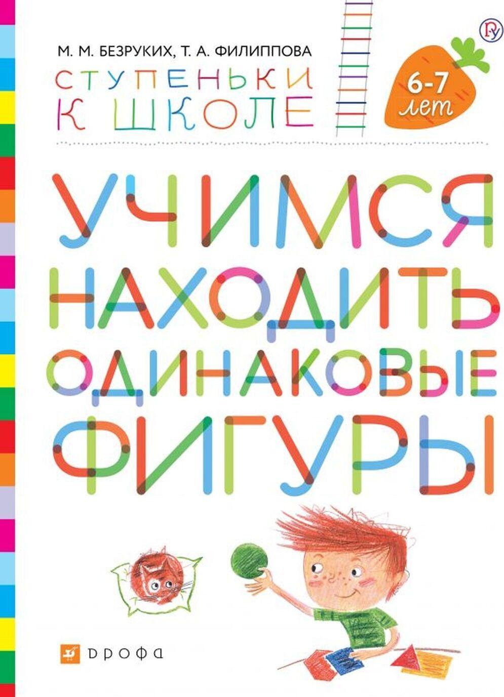 Uchimsja nakhodit odinakovye figury. Posobie dlja detej 6-7 let | Bezrukikh Marjana Mikhajlovna, Filippova Tatjana Andreevna