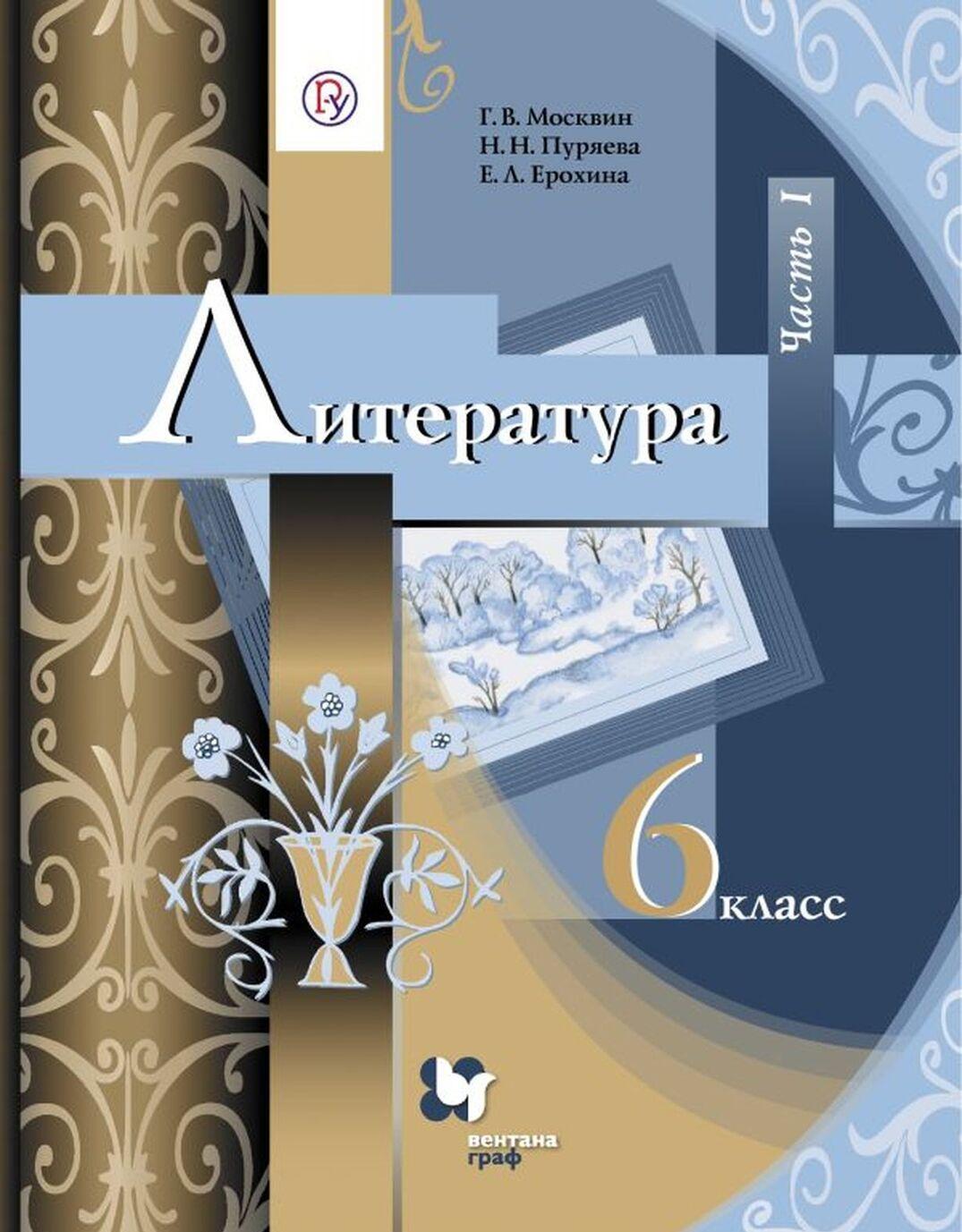 Literatura. 6 klass. Uchebnik. V 2-kh chastjakh. Chast 1 | Moskvin Georgij Vladimirovich, Purjaeva Nadezhda Nikolaevna