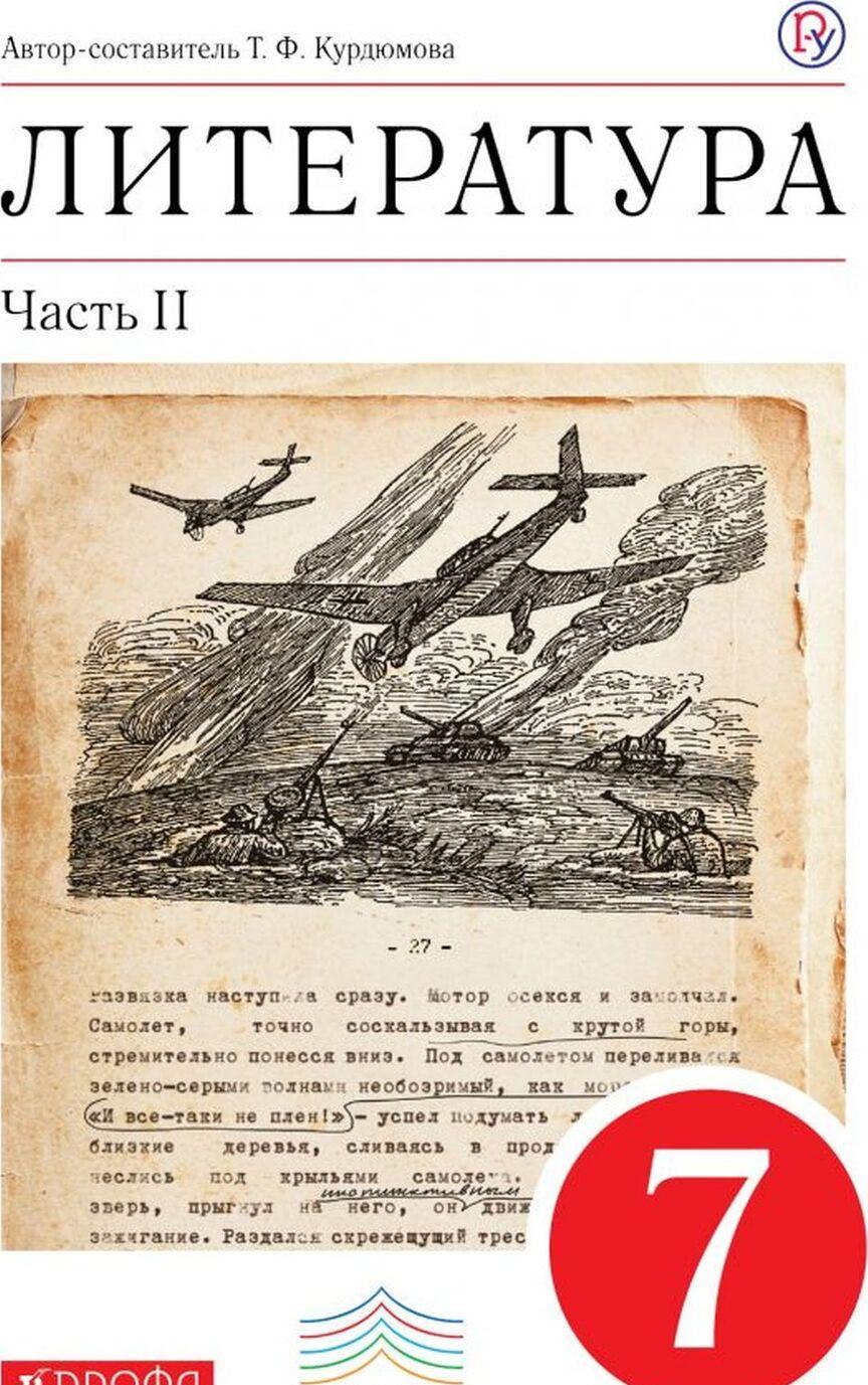 Literatura. 7 klass. Uchebnik. V 2-kh chastjakh. Chast 2 | Kurdjumova Tamara Fedorovna