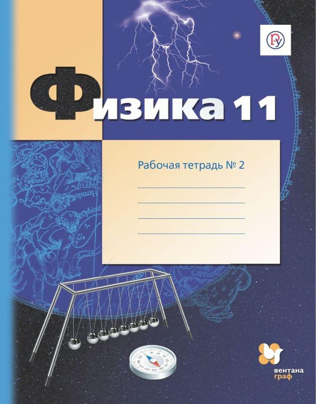 Fizika. 11 klass. Rabochaja tetrad. V 4-kh chastjakh. Chast 2 | Grachev Aleksandr Vasilevich, Bokov Pavel Jurevich